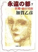 永遠の都7―異郷・雨の冥府―(新潮文庫)(新潮文庫)