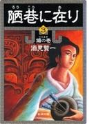 陋巷に在り3―媚の巻―(新潮文庫)(新潮文庫)