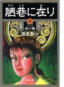 陋巷に在り4―徒の巻―(新潮文庫)(新潮文庫)