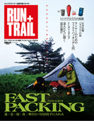 RUN+TRAIL別冊ファストパッキング2014(RUN+TRAIL)