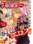 恋愛チェリーピンク2014年5月号(恋愛LoveMAX)