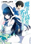 魔法科高校の劣等生 追憶編1(電撃コミックスNEXT)