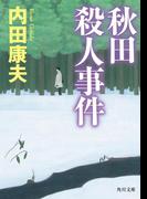 秋田殺人事件(角川文庫)