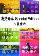 浅見光彦Special Edition(角川文庫)