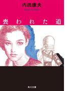 喪われた道(角川文庫)