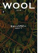 ウール 下(角川文庫)
