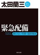 【期間限定価格】緊急配備 顔のない刑事・隠密捜査(角川文庫)