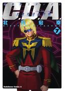 機動戦士ガンダムC.D.A 若き彗星の肖像(7)(角川コミックス・エース)