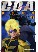 機動戦士ガンダムC.D.A 若き彗星の肖像(8)(角川コミックス・エース)