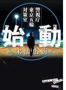 始動 警視庁東京五輪対策室(角川文庫)