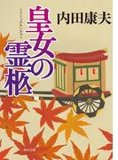 皇女の霊柩(角川文庫)