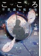 【期間限定価格】こころ 不思議な転校生(角川文庫)