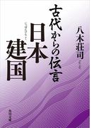 古代からの伝言 日本建国(角川文庫)