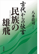 古代からの伝言 民族の雄飛(角川文庫)