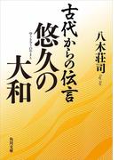 古代からの伝言 悠久の大和(角川文庫)
