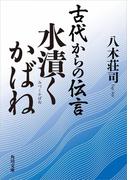 古代からの伝言 水漬くかばね(角川文庫)