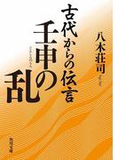 古代からの伝言 壬申の乱(角川文庫)