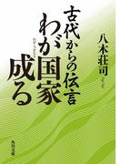 古代からの伝言 わが国家成る(角川文庫)