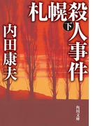 札幌殺人事件 下(角川文庫)