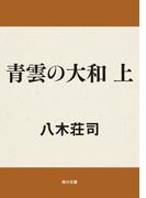 青雲の大和 上(角川文庫)