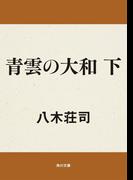 青雲の大和 下(角川文庫)