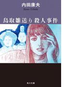 鳥取雛送り殺人事件(角川文庫)