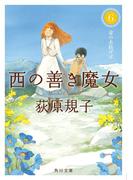 西の善き魔女6 金の糸紡げば(角川文庫)