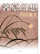 箸墓幻想(角川文庫)