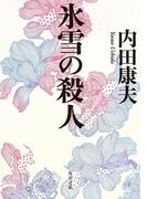 氷雪の殺人(角川文庫)