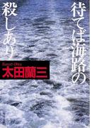 【期間限定価格】待てば海路の殺しあり(角川文庫)