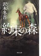 約束の森(角川文庫)