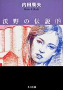 沃野の伝説(下)(角川文庫)