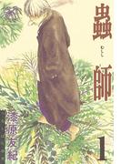 【期間限定 無料】蟲師(1)