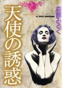 天使の誘惑(6)(アネ恋♀宣言)