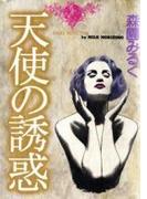 天使の誘惑(8)(アネ恋♀宣言)