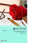 愛のシナリオ(マイ・バレンタイン)