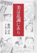 美は乱調にあり(文春e-book)