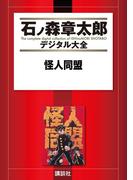 【セット商品】【10%割引】石ノ森章太郎デジタル大全  第3期[異能のヒーローたち] セット