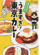 うますぎ!東京カレー (メディアファクトリーのコミックエッセイ まんぷくコミックエッセイ)