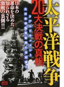 太平洋戦争20大決戦の真相 (ナックルズBOOKS)(ナックルズBOOKS)
