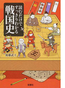 読むだけですっきりわかる戦国史 (宝島SUGOI文庫)(宝島SUGOI文庫)