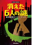 消えた6人の謎 東京謎解きツアーブック