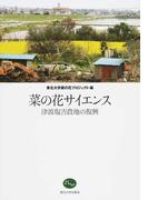菜の花サイエンス 津波塩害農地の復興
