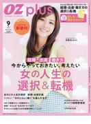 OZplus 2014年9月号 No.38(OZplus)
