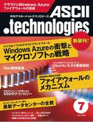 月刊アスキードットテクノロジーズ 2009年7月号(月刊ASCII.technologies)