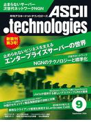 月刊アスキードットテクノロジーズ 2009年9月号(月刊ASCII.technologies)