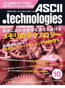 月刊アスキードットテクノロジーズ 2009年10月号(月刊ASCII.technologies)