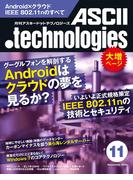 月刊アスキードットテクノロジーズ 2009年11月号(月刊ASCII.technologies)