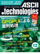 月刊アスキードットテクノロジーズ 2009年12月号(月刊ASCII.technologies)