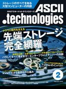 月刊アスキードットテクノロジーズ 2010年2月号(月刊ASCII.technologies)